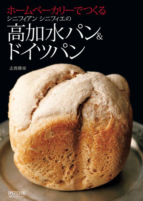 ホームベーカリーでつくるシニフィアン シニフィエの高加水パン&ドイツパン拡大写真
