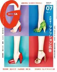 GINZA (ギンザ) 2017年 7月号 [大好き!ファッション広告]