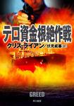 テロ資金根絶作戦-電子書籍