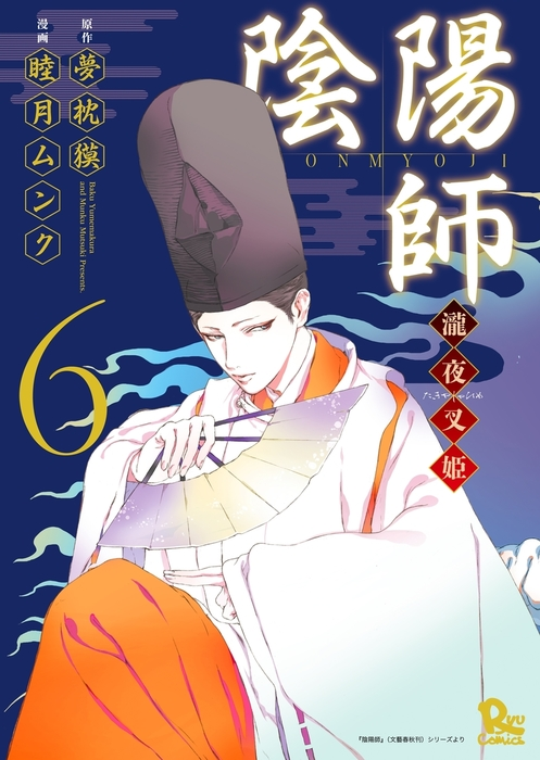 陰陽師 瀧夜叉姫(6)拡大写真