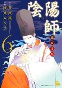 陰陽師 瀧夜叉姫(6)-電子書籍