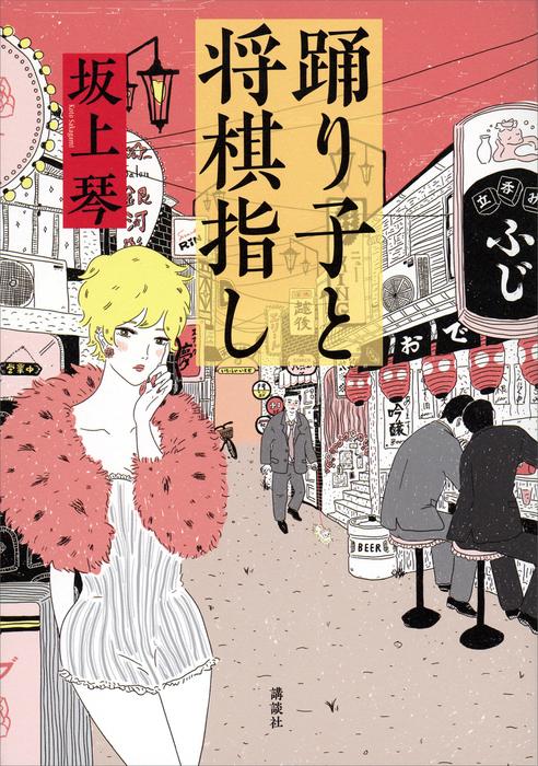 踊り子と将棋指し-電子書籍-拡大画像