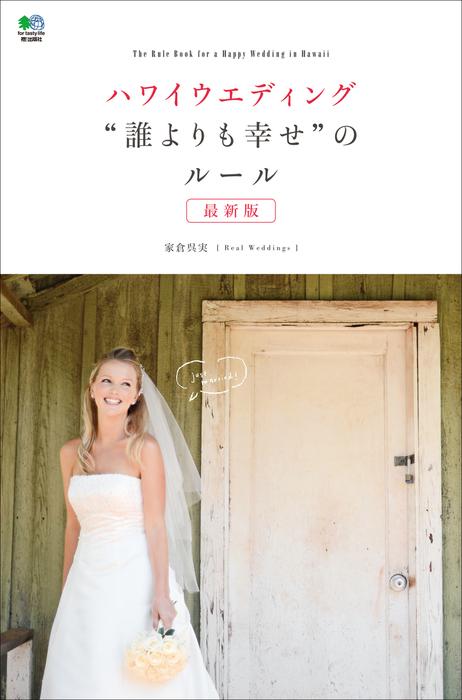 """ハワイウエディング""""誰よりも幸せ""""のルール 最新版拡大写真"""
