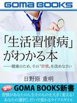「生活習慣病」がわかる本――健康のため、その〝習慣〟を改めなさい-電子書籍