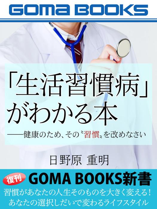 「生活習慣病」がわかる本――健康のため、その〝習慣〟を改めなさい-電子書籍-拡大画像