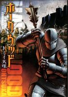 「ホークウッド(コミックフラッパー)」シリーズ