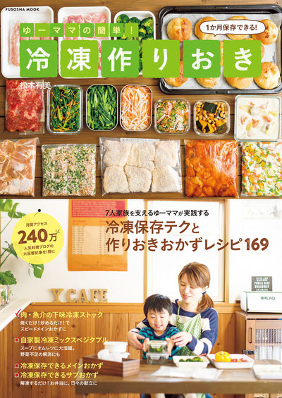 ゆーママの簡単! 冷凍作りおき-電子書籍