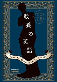 教養の英語-電子書籍