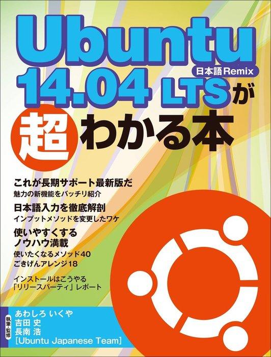 Ubuntu 14.04 LTSが超わかる本(日経BP Next ICT選書)拡大写真