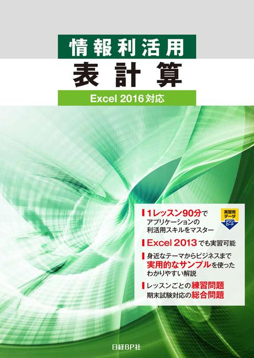情報利活用 表計算 Excel 2016対応拡大写真