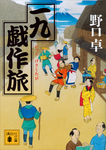 一九戯作旅-電子書籍
