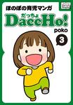 DaccHo!(だっちょ) 3 ほのぼの育児マンガ-電子書籍