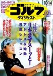 週刊ゴルフダイジェスト 2014/10/14号-電子書籍