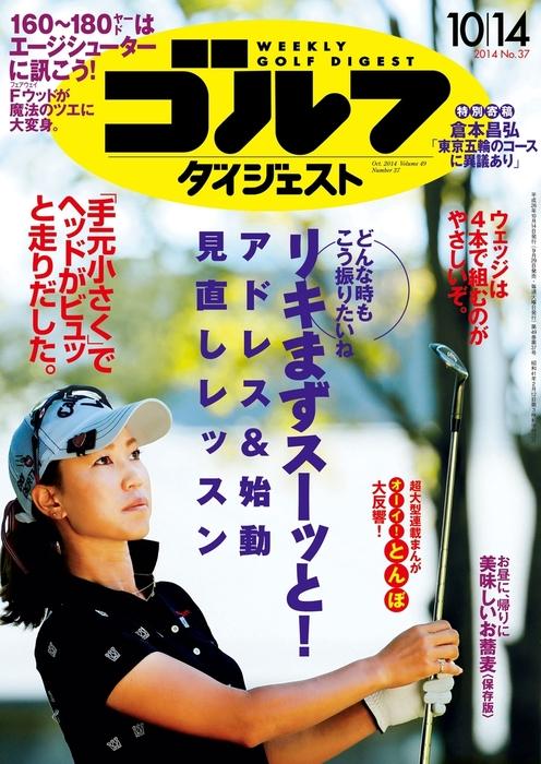 週刊ゴルフダイジェスト 2014/10/14号拡大写真