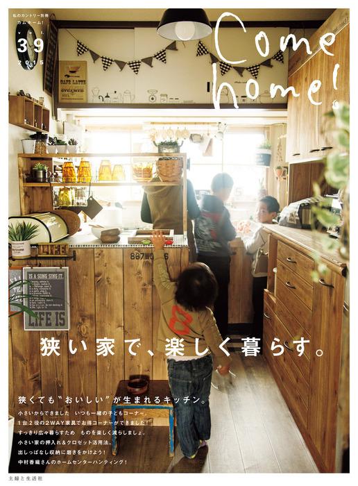 Come home! vol.39-電子書籍-拡大画像