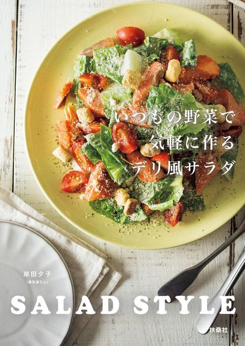 いつもの野菜で気軽に作るデリ風サラダ SALAD STYLE拡大写真
