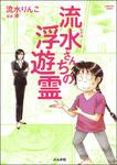 流水さんちの浮遊霊-電子書籍