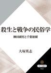 殺生と戦争の民俗学 柳田國男と千葉徳爾-電子書籍