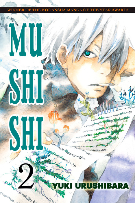 Mushishi Volume 2拡大写真