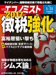週刊エコノミスト (シュウカンエコノミスト) 2017年01月31日号-電子書籍