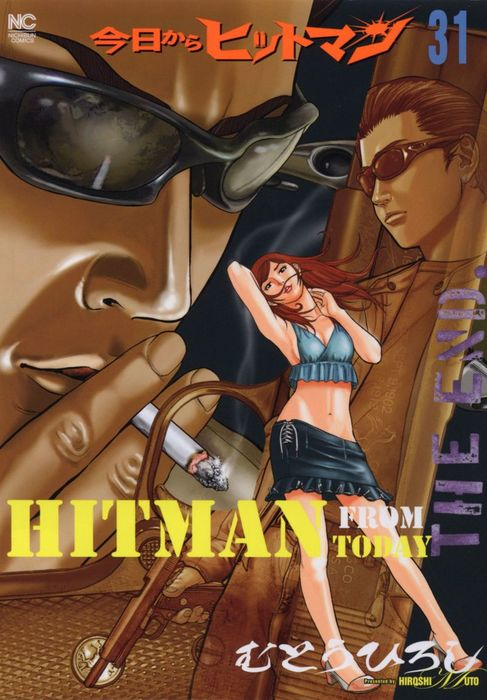 今日からヒットマン 31拡大写真