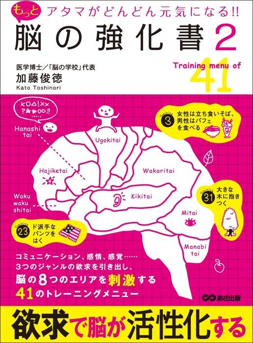 アタマがどんどん元気になる!!もっと脳の強化書2拡大写真