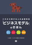 これから伸びる人の必修科目「ビジネスモデル」のきほん-電子書籍
