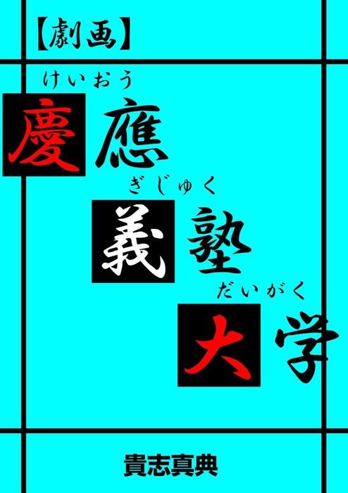 【劇画】慶應義塾大学-電子書籍-拡大画像