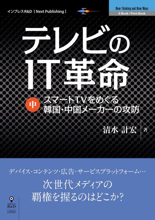 テレビのIT革命(中) スマートTVをめぐる韓国・中国メーカーの攻防-電子書籍-拡大画像