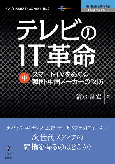 テレビのIT革命(中) スマートTVをめぐる韓国・中国メーカーの攻防-電子書籍