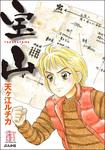 宝山-電子書籍