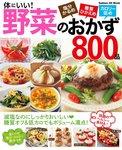 体にいい!野菜のおかず800品 塩分かるめ・糖質&カロリーひかえめ-電子書籍
