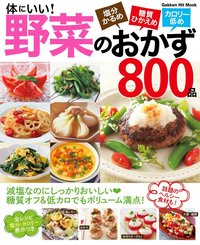 体にいい!野菜のおかず800品 塩分かるめ・糖質&カロリーひかえめ
