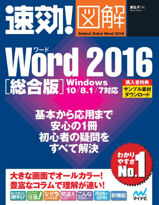 速効!図解 Word 2016 総合版 Windows 10/8.1/7対応拡大写真