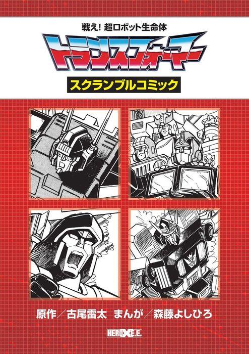 戦え!超ロボット生命体トランスフォーマー スクランブルコミック拡大写真