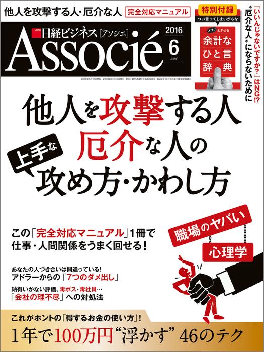 日経ビジネスアソシエ 2016年 6月号 [雑誌]拡大写真