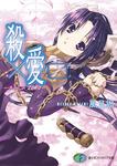 殺×愛0 ―きるらぶ ZERO―-電子書籍