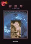 幽霊塔-電子書籍