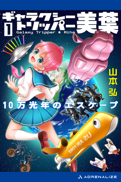 ギャラクシー・トリッパー美葉(1) 10万光年のエスケープ-電子書籍