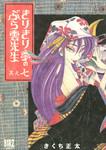 きりきり亭のぶら雲先生 (7)-電子書籍