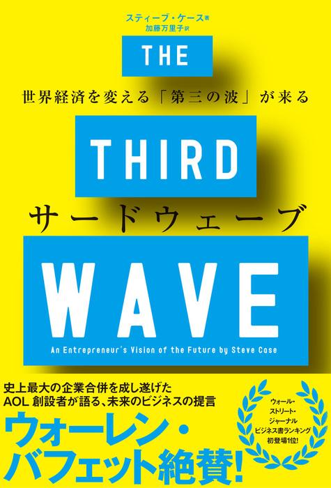サードウェーブ 世界経済を変える「第三の波」が来る拡大写真