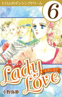 Lady Love 6-電子書籍