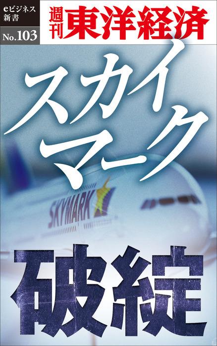 スカイマーク破綻―週刊東洋経済eビジネス新書No.103-電子書籍-拡大画像