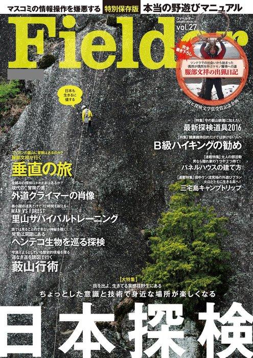 Fielder vol.27拡大写真