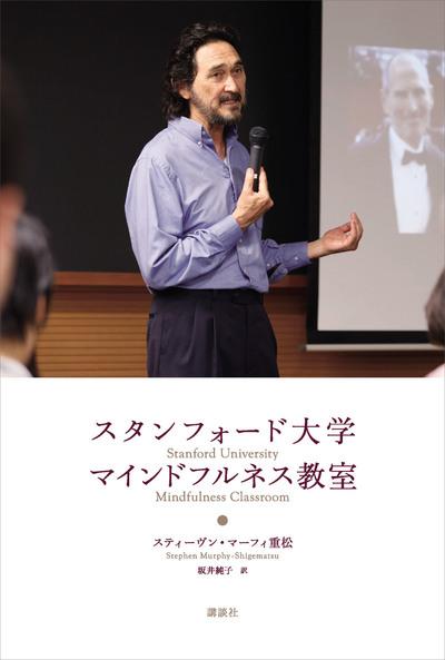 スタンフォード大学 マインドフルネス教室-電子書籍
