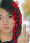 愛のむきだし-電子書籍