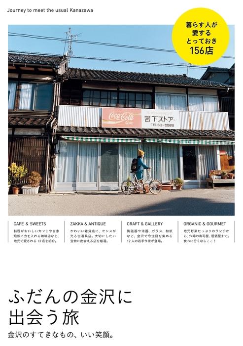 ふだんの金沢に出会う旅拡大写真