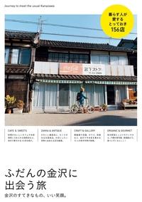ふだんの金沢に出会う旅-電子書籍