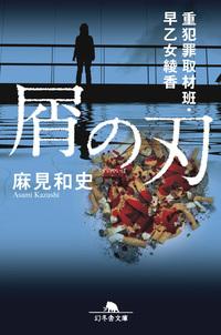 屑の刃 重犯罪取材班・早乙女綾香