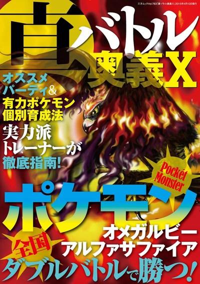真・バトル奥義X-電子書籍